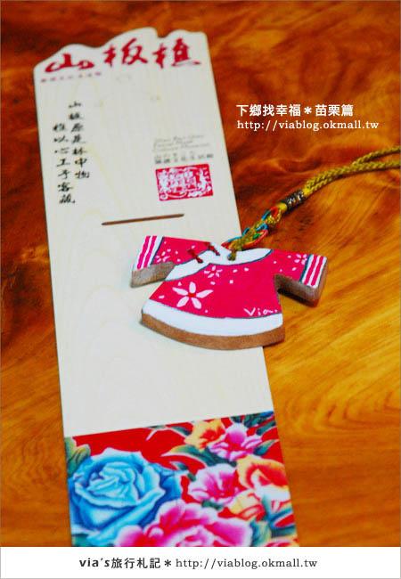【苗栗旅遊】三義旅遊景點~山板樵臉譜文化生活館24