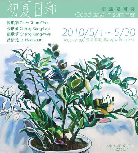 夏可喜藝術沙龍 Sakshi Art Salon ::: 初夏日和 Good days in summer