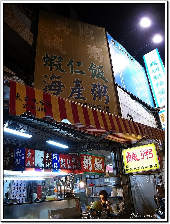 萬伯 (7)