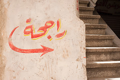 Sign and Stairs (Viajante) Tags: sign stairs syria damascus sy arabiclanguage damascus2010