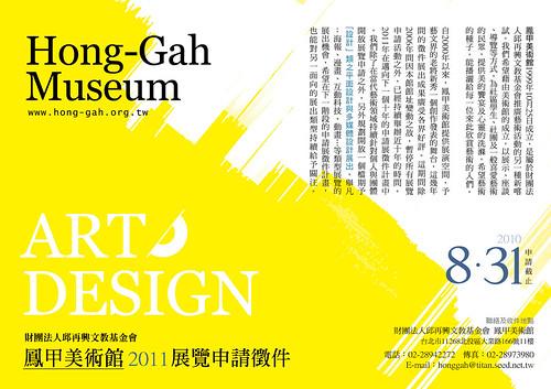 2011年鳳甲美術館展覽申請徵件