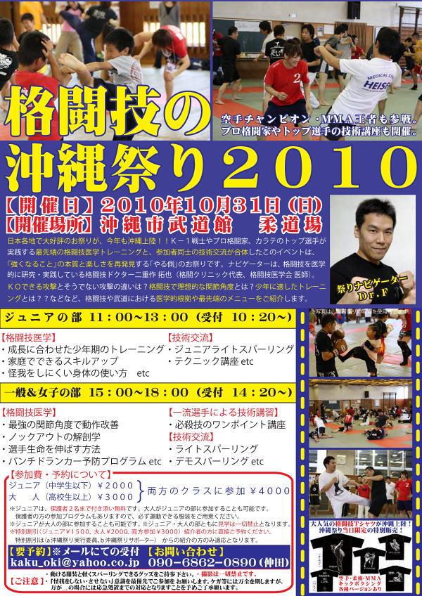 沖縄祭り2010