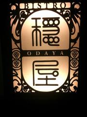 穏屋 看板(用賀) - Odaya