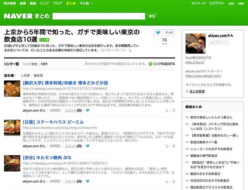 上京から5年間で知った、ガチで美味しい東京の飲食店10選 - NAVER まとめ_1289478529836