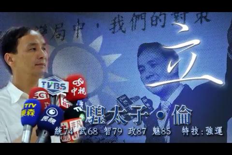 英金吳立-陰莖無力國民黨四大天王-朱立倫