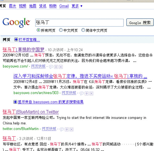你拍攝的 博客在google中的表现。