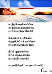 - 8 ( !! ) (aakoshiva) Tags: poem tamil kavithai aakoshiva boomiyilvaanavil