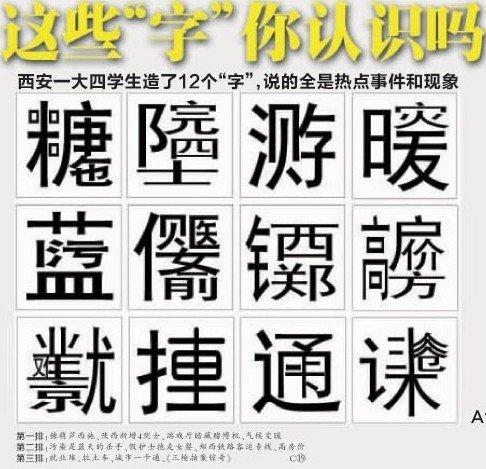 """西安美院学生自创的""""汉字"""""""