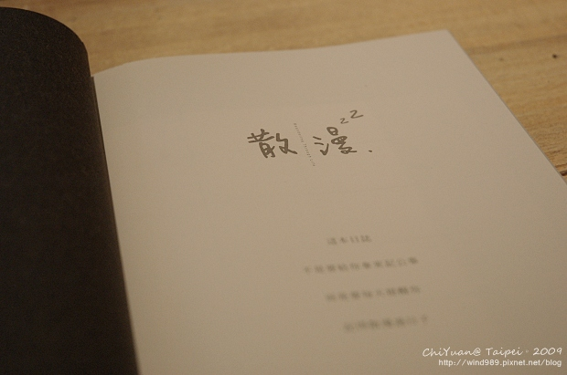frog2010散漫日誌03.jpg