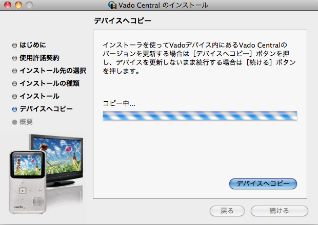 Vado Central for Macのインストール