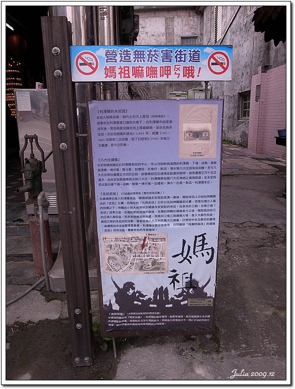 利澤老街 (7)