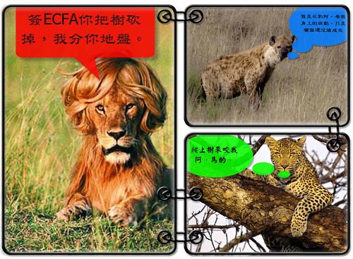 ECFA第一次就上手之獅子,鬣狗,花豹