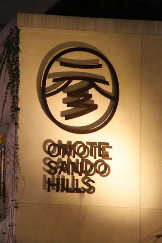 表參道Hills的象徵符號