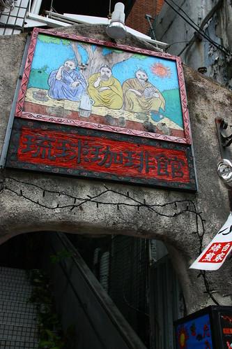 沖繩 琉球咖啡館