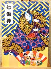 ATC109 - Kabuki actor and the seven gods of happiness (tengds) Tags: atc fan sticker papercraft japanesepattern handmadecard kabukiactor tengds sevengodsofhappiness