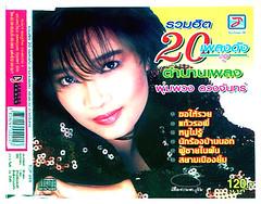 20 เพลงดังพุ่มพวง001