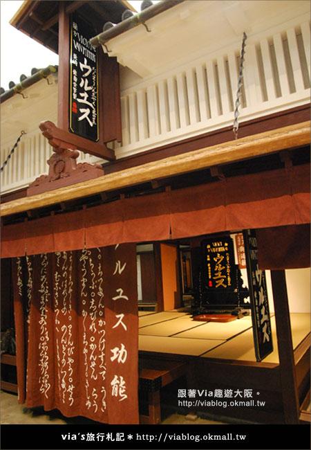 【via關西冬遊記】大阪生活今昔館(又名:大阪市立人居博物館)9