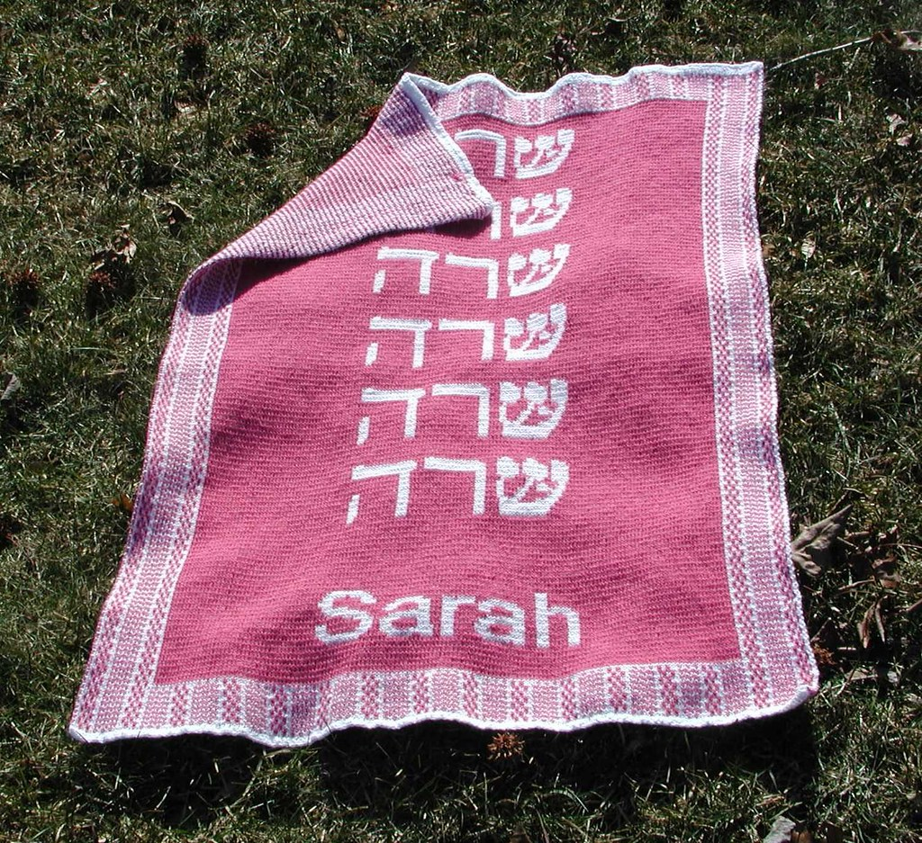 The worlds best photos by blazingneedles flickr hive mind hebrew name blanket sarah blazingneedles tags pink baby acrylic knit gift blanket personalized negle Image collections