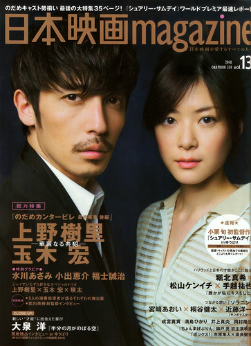 日本映画magazine vol13