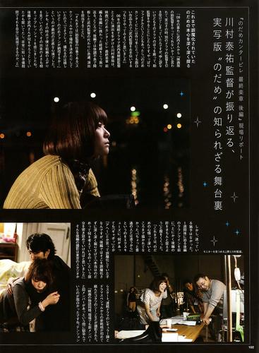 日本映画navi (2010 vol.21) P.102