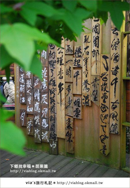 【苗栗旅遊】三義旅遊景點~山板樵臉譜文化生活館8