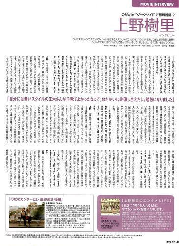 オリ☆スタ (2010 No.17) P.40