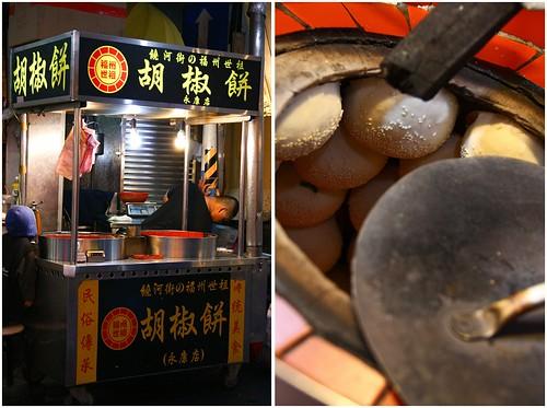 Raohe Hu Jiao Bing 胡椒餅