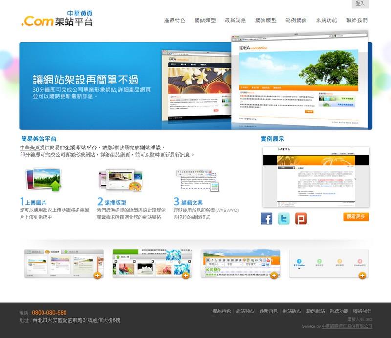 中華黃頁企業網站架站平台