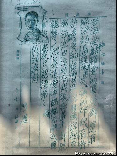 杨虎城的情书