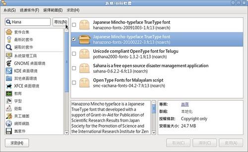 Fedora 13 新增/移除軟體