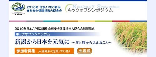 2010年 日本APEC新潟 食料安全保障担当大臣会合 キックオフシンポジウム