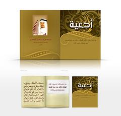 King Khaled | 2010 (3D Graphics | 3d.com.sa) Tags: design 3d creative websites identity brand logos multimedia                                    alyousef