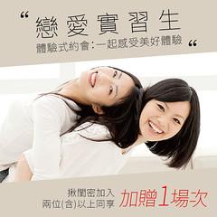 戀愛實習生🎓🎓🎓 (springclub) Tags: 春天會館 戀愛 單身 交友 聯誼 約會 交友活動