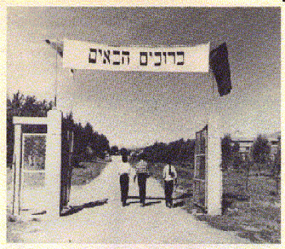 At the Kibbutz Welcome