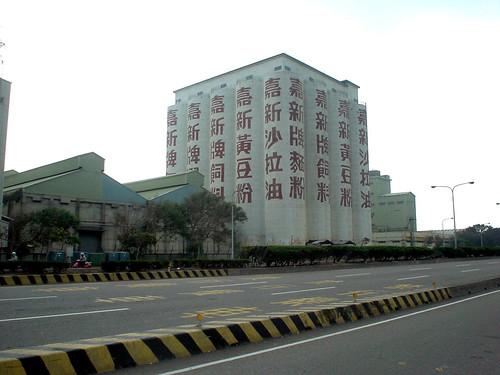 09.嘉新食品的工廠