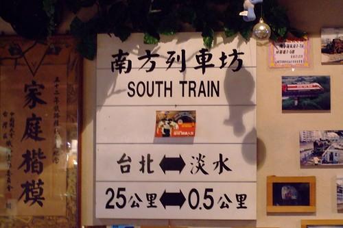 南方列車坊 -25.jpg