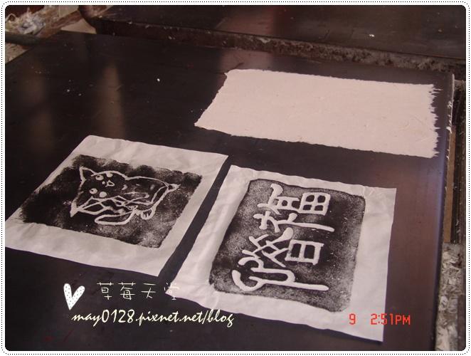 2010.01.09-26廣興紙寮