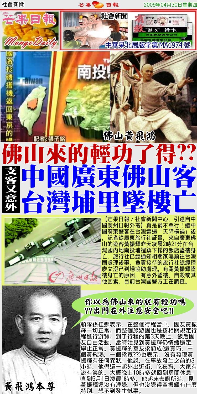 090430社會新聞--中國廣東佛山客,台灣埔里墜樓亡