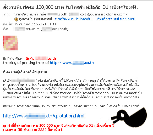 spam-fail