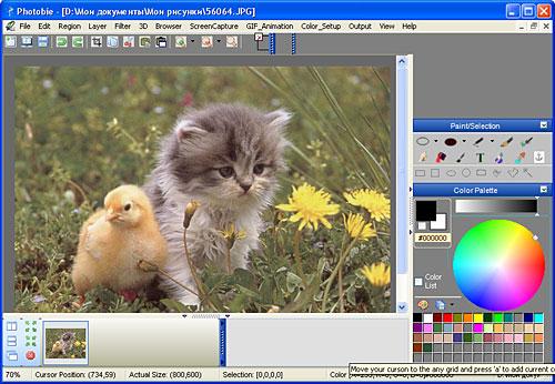 Photobie – обработка фотографий бесплатно