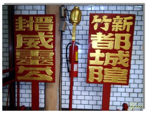 新竹城隍廟 023