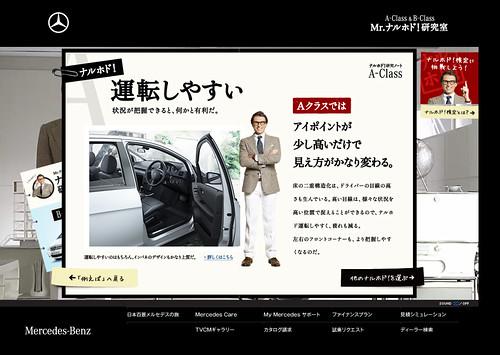 A-Class & B-Class『Mr.ナルホド!研究室』_03
