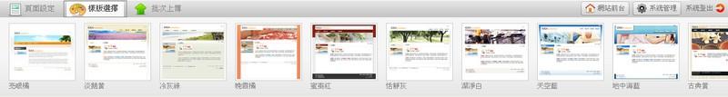 網頁美編模版快速切換直接套用