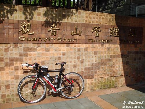 終點留念-觀音山遊客中心(1)