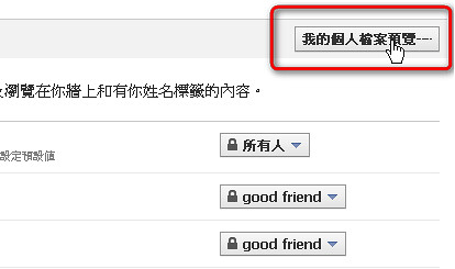 facebooknewprivacy-15 (by 異塵行者)
