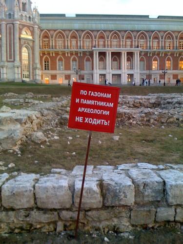 по памятникам археологии не ходить