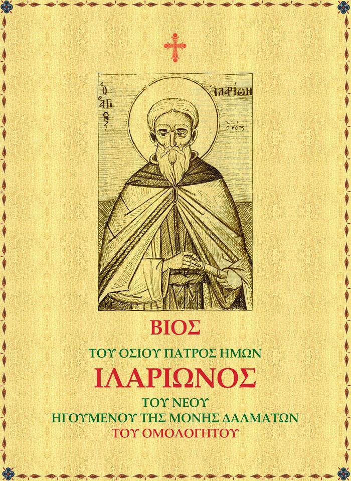 Bios-ag-Ilarionos-Neou-2010