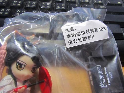 天地神鋒-寒煙翠-小紅傘警告標語.JPG
