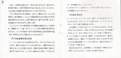 マミヤシックス manual 7
