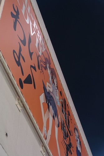 Railgun billboard in Akiba